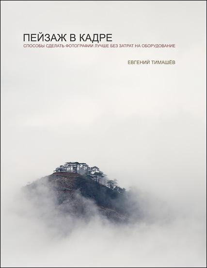 """Обложка книги """"Пейзаж в кадре"""""""