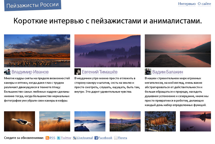 Пейзажисты России