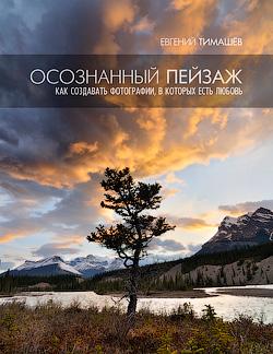 """Обложка книги """"Осознанный пейзаж"""" Евгения Тимашёва"""