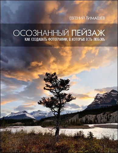 """Книга """"Осознанный пейзаж"""" Евгения Тимашёва"""