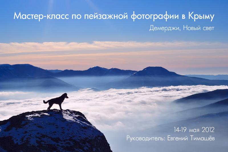 Майский мастер-класс по пейзажной фотографии в Крыму