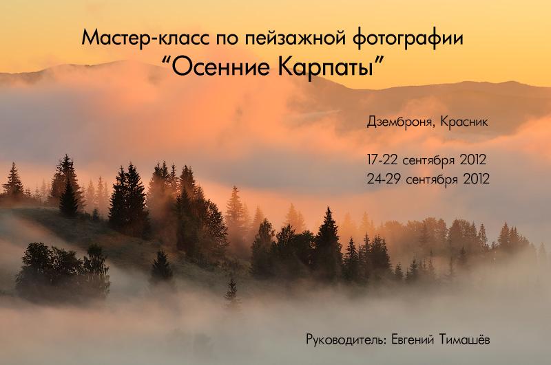 Мастер-класс по пейзажной фотографии в Карпатах