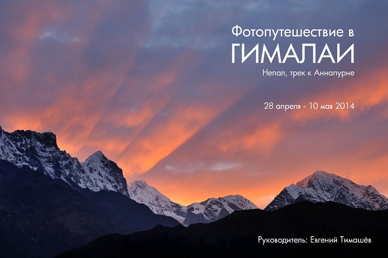 Фотопутешествие в Гималаи