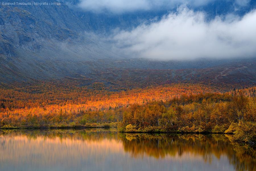 Хибины, озеро Малый Вудьявр, осень