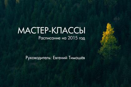Мастер-классы Евгения Тимашёва