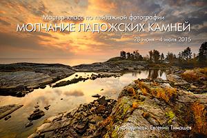 Мастер-класс на Ладоге Евгения Тимашёва