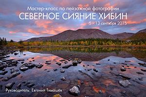 Мастер-класс в Хибинах Евгения Тимашёва