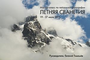 Мастер-класс в Грузии Евгения Тимашёва